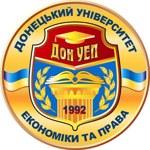 Донецький університет економіки та права